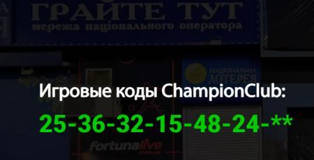 Champion Club – честная платформа с безопасными играми
